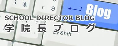 School director blog学院長ブログ